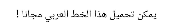 Noto Naskh Arabic Font