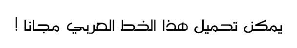 Mobily font Arabic
