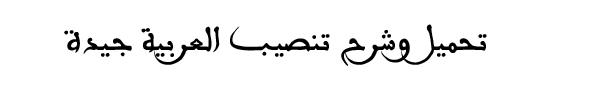 العربية جيدة Arabswell font stylish font for webdesign