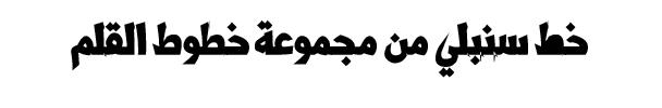 النسخ العربي خط سنبلي Download sunbali font