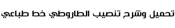 خط طباعي Hacen altaroute free print font