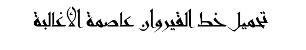 AL-Qairwan font preview and free download